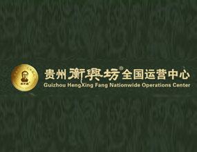 贵州衡兴坊全国运营中心