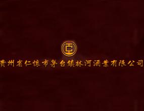 贵州省仁怀市茅台镇林河酒业有限公司