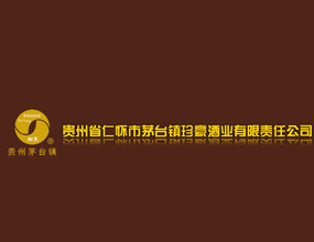 贵州省仁怀市茅台镇珍豪酒业有限责任公司