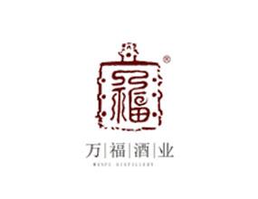 湖北万福酒业股份有限公司