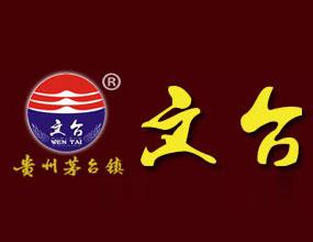 贵州茅台镇文台酒全国营销中心