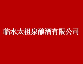 安徽临水太祖泉酿酒有限公司
