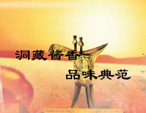 贵州省仁怀市天顺酒业有限公司