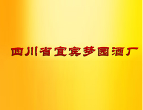四川省宜宾梦园酒厂