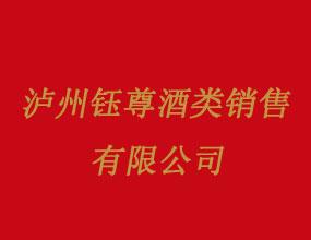 泸州钰尊酒类销售有限公司