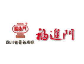 四川福进门酒业有限公司