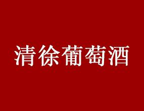 山西省清徐葡萄酒有限公司