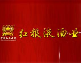 四川省红粮液酒业有限公司