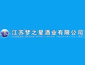 江苏梦之星酿酒股份有限公司