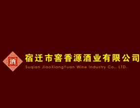 宿迁市窖香源酒业有限公司
