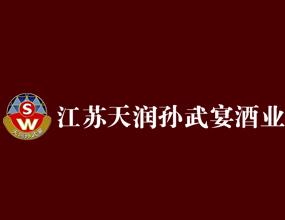 江苏天润孙武宴酒业有限公司