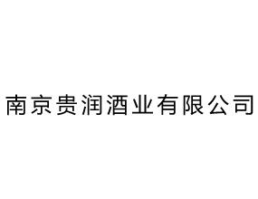 南京贵润酒业有限公司