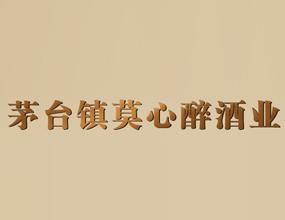 贵州省仁怀市莫心醉酒业销售有限公司
