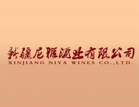 新疆尼雅酒业有限公司