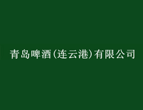 青岛啤酒(连云港)有限公司
