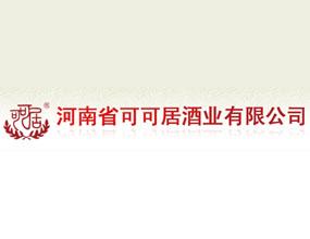 河南省可可居酒业有限公司