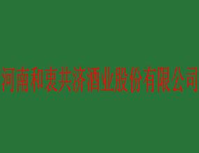 河南和衷共济酒业股份有限公司
