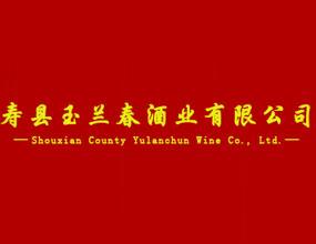 安徽省寿县玉兰春酒业有限公司