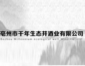 亳州市千年生态井酒业有限公司