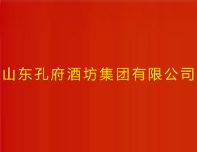 山东孔府酒坊集团有限公司