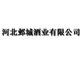 河北邺城酒业有限公司