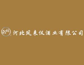 河北凤来仪酒业有限公司