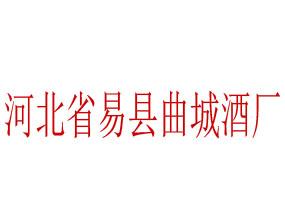 河北省易县曲城酒厂