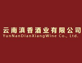 云南滇香酒业