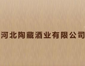 河北陶藏酒业有限公司