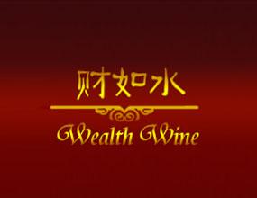 河北财如水酒业有限公司