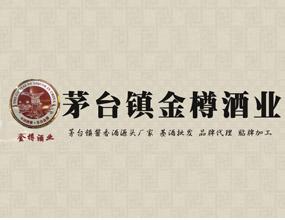贵州省仁怀市茅台镇金樽酒业有限公司