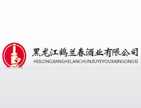 黑龙江鹤兰春酒业有限公司