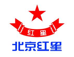 北京红星股份有限公司
