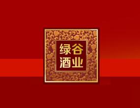 黑龙江绿谷酒业有限公司