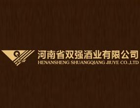 河南省宛丘酒业有限公司
