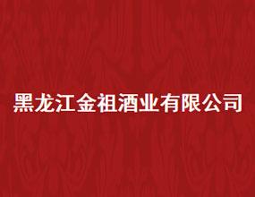 黑龙江金祖酒业有限公司