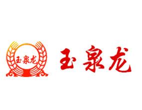 哈尔滨玉泉玉特酒业有限责任公司