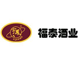 泰和县福泰酒业有限公司
