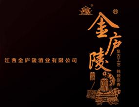 江西金庐陵酒业有限公司