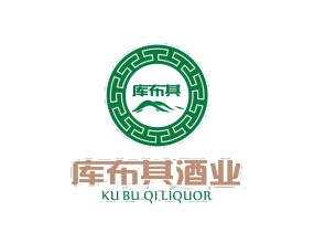 内蒙古库布其酒业有限责任公司