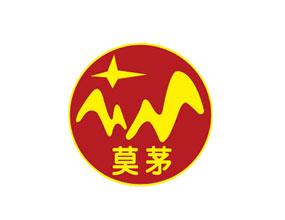 内蒙古莫茅酒业有限责任公司