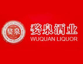 江西婺泉酒业有限公司
