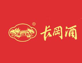 江西省长冈酒业有限责任公司