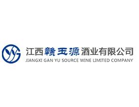 江西贛玉源酒業有限公司