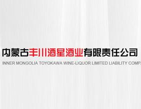 内蒙古丰川酒星酒业有限责任公司