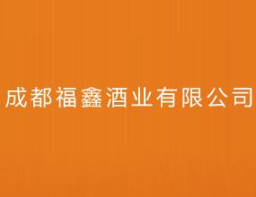 成都福鑫酒�I有限公司