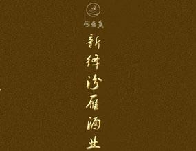 山西梅兰竹菊酒业有限公司