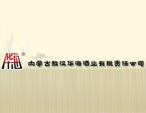 内蒙古敖汉华海酒业有限责任公司