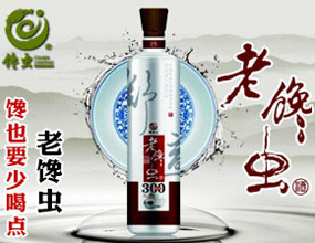 黑龍江龍池酒業有限公司(老饞蟲酒)