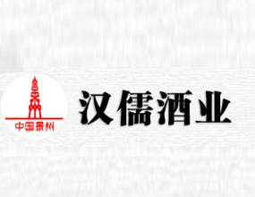 汉儒酒业有限公司